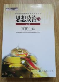人教版高中思想政治课本必修3文化生活【2018年版】