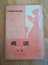三年制初中语文课本 阅读 第一册