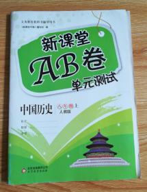 新课堂AB卷 : 人教版. 八年级上中国历史【未用有答案】