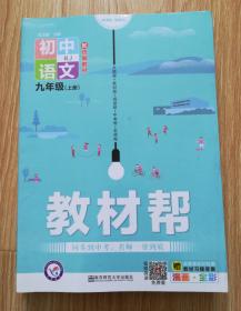 教材帮:初中语文(九年级上册RJ)