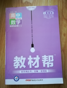 教材帮 选择性必修 第一册 数学 RJB (人教B新教材)
