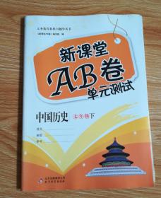 新课堂AB卷. 中国历史. 七年级. 下【未用有答案】
