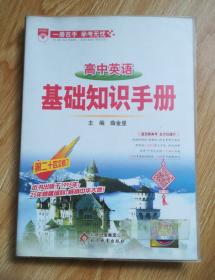 语文基础知识手册 高中 第二十四次修订【有少量笔记】