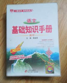 语文基础知识手册 高中 第二十五次修订【有少量笔记】