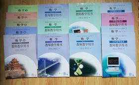 普通高中课程标准实验教科书 数学 教师教学用书【全套14本  B版 2006年~ 2007年版 人教版 】