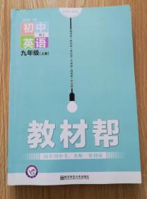教材帮 初中英语 九年级上册(人教版)