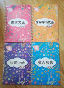 学才练字贴【 4本 楷书版】