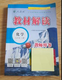 教材解读  化学  九年级上册  人教版  教师用书