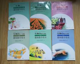 普通高中课程标准实验教科书 生物 教师教学用书【全套6本  2007年2版 人教版】