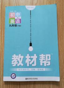 教材帮 初中英语 九年级下册(人教版)