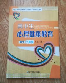 高中生心理健康教育 高中一年级 全一册