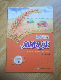 初中语文新阅读. 七年级. 上【未用】