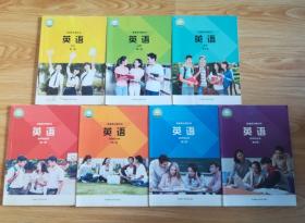 普通高中教科书 英语【全套7本 外研版 2019~2020年版 有写划】