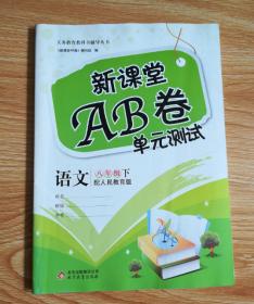 新课堂AB卷:语文(八年级下 配人民教育版)【未用有答案】