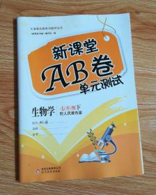 新课堂AB卷. 生物学. 七年级. 下【内容无写划 有答案】