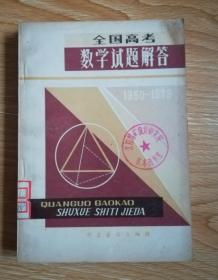 全国高考数学试题解答  1950~1979