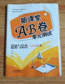 新课堂AB卷 : 人教版. 七年级 道德与法治【未用 有答案】