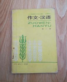 三年制初中语文课本 (试用本)作文·汉语 第一册