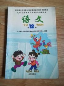 九年义务教育六年制小教科书 语文 第12册【北京教育出版社 2002年版 有写划】