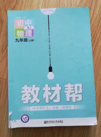 教材帮 初中物理 九年级上册(人教版)【有写划】