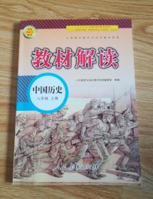 教材解读 初中历史 八年级上册(人教)【无写划】