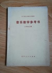 辽宁省六年制小学课本 音乐教学参考书 六年级上册