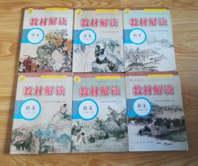 教材解读:初中语文 人教版 【全套6本  未用 带教材习题参考答案】