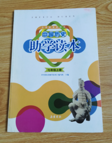 义务教育教科书 助学读本 中国历史 七年级上册