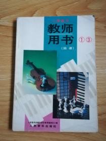 小学音乐 教师用书 简谱(1/3)
