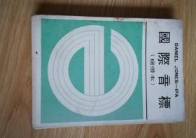 国际音标(磁带本)