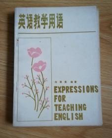 英语教学用语