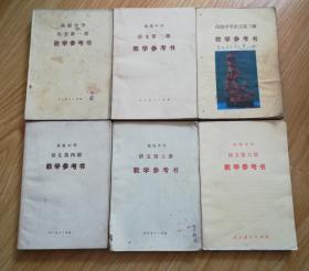 80年代老教参 高级中学 语文  教学参考书【全套6本 85~88年人教版   有写划】