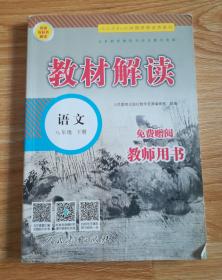 教材解读  语文 八年级下册  人教版  教师用书