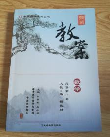 鼎尖教案 数学人教B版 必修第一册【2019年版】