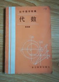 初中数学精编 代数 第四册
