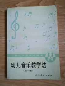 幼儿音乐教学法(全一册)