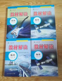 教材解读  物理  人教版 【全套4本 未用 带参考答案】