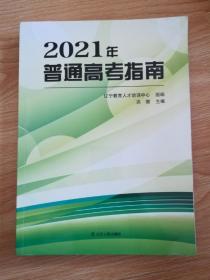 2021年普通高考指导