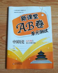 新课堂AB卷 : 人教版. 七年级中国历史【未用 有答案】