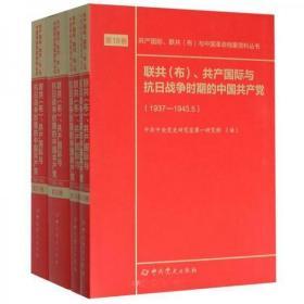 联共(布)、共产国际与抗日战争时期的中国共产党(套装共4册平装)/共产国际联共布与中国革命档案资料丛书