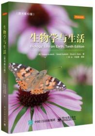 生物学与生活(原书第10版)无字迹无划线