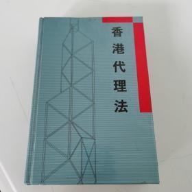 香港代理法(硬精装)