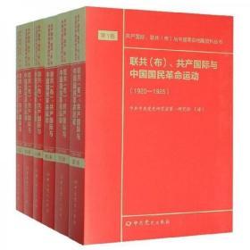 联共(布)、共产国际与中国国民革命运动(套装共6册平装)/共产国际联共布与中国革命档案资料丛书