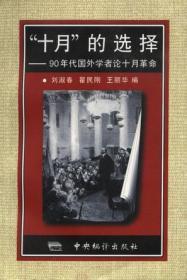 """""""十月""""的选择:90年代国外学者论十月革命(无字迹无划线)"""