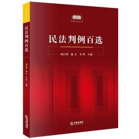 民法判例百选(无字迹无划线)