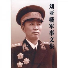 刘亚楼军事文集(无字迹无划线)平装