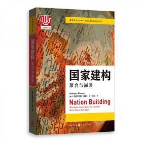 国家建构——聚合与崩溃(十品全新)