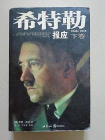 希特勒:1936-1945报应(下卷)无字迹无勾画,第265-266页有褶皱,品相瑕疵如实拍图