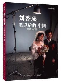 毛以后的中国1976-1983:修订第3版(十品全新塑封)