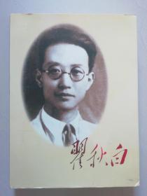 瞿秋白(16开硬精装精装大型文献画册)